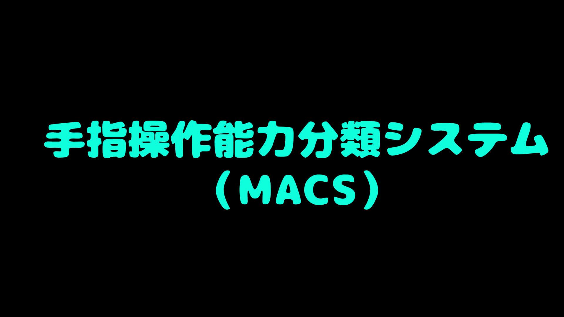 手指操作能力分類システム,MACS