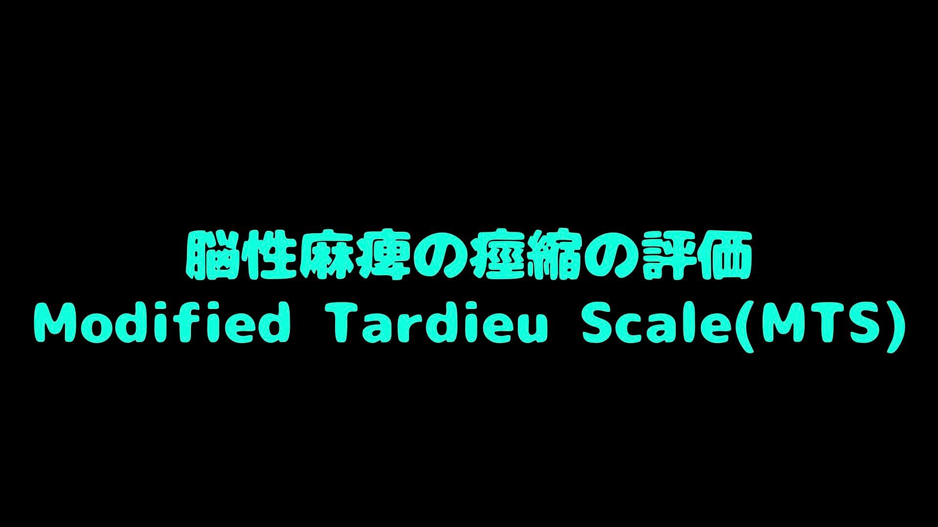 Modified Tardieu Scale(MTS)