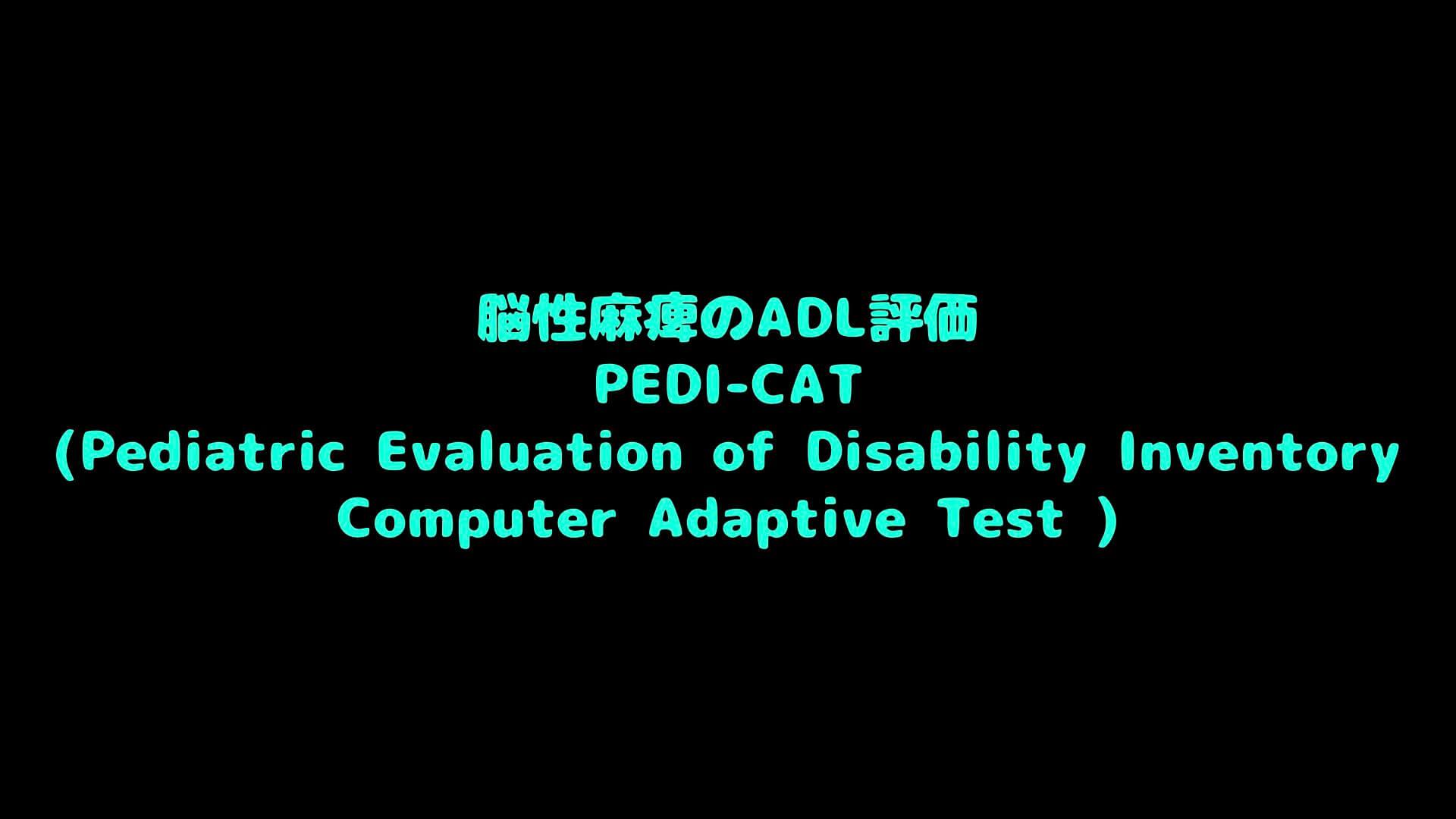 脳性麻痺のADL評価 PEDI-CAT(Pediatric Evaluation of Disability Inventory Computer Adaptive Test )